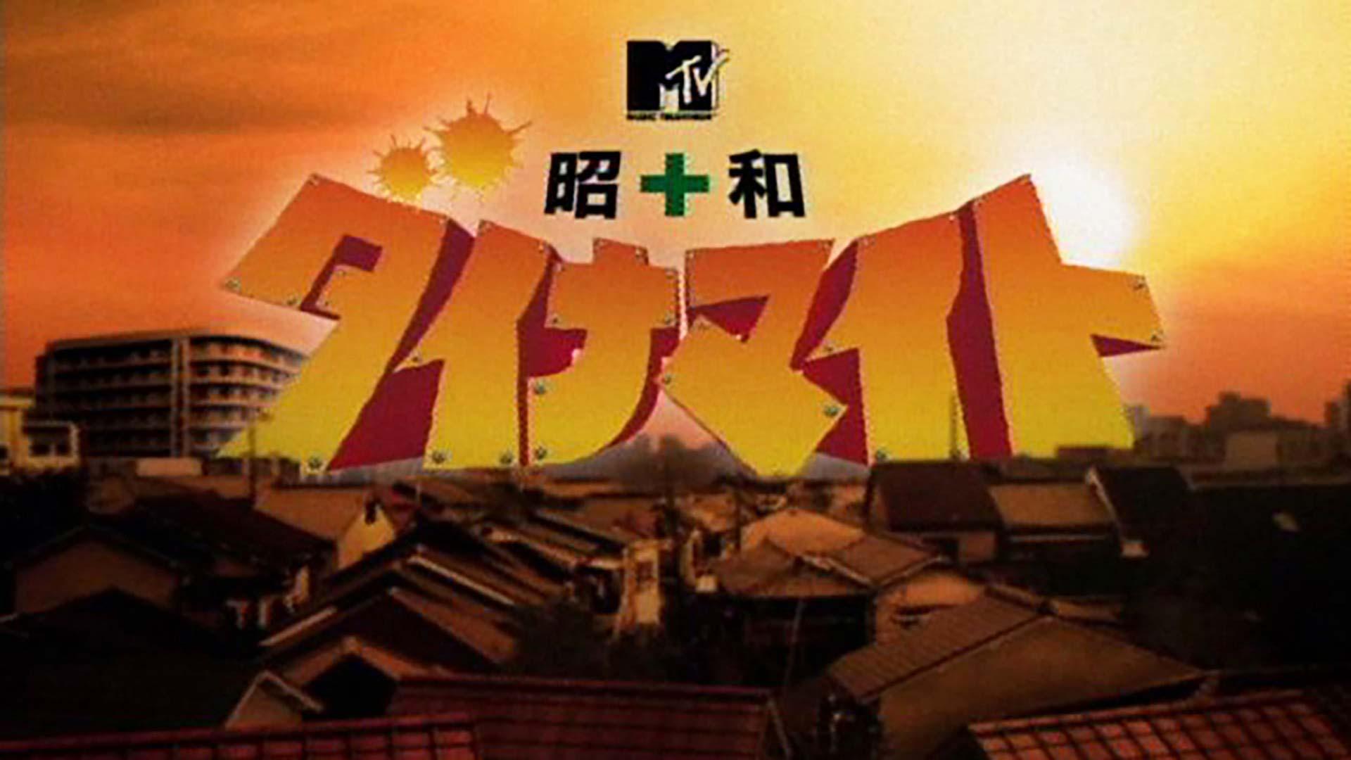 MTV「昭和ダイナマイト」