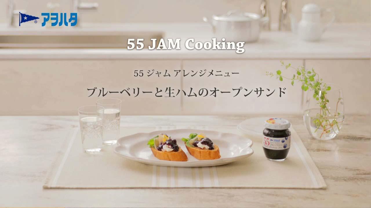 アヲハタ 55ジャム レシピムービー