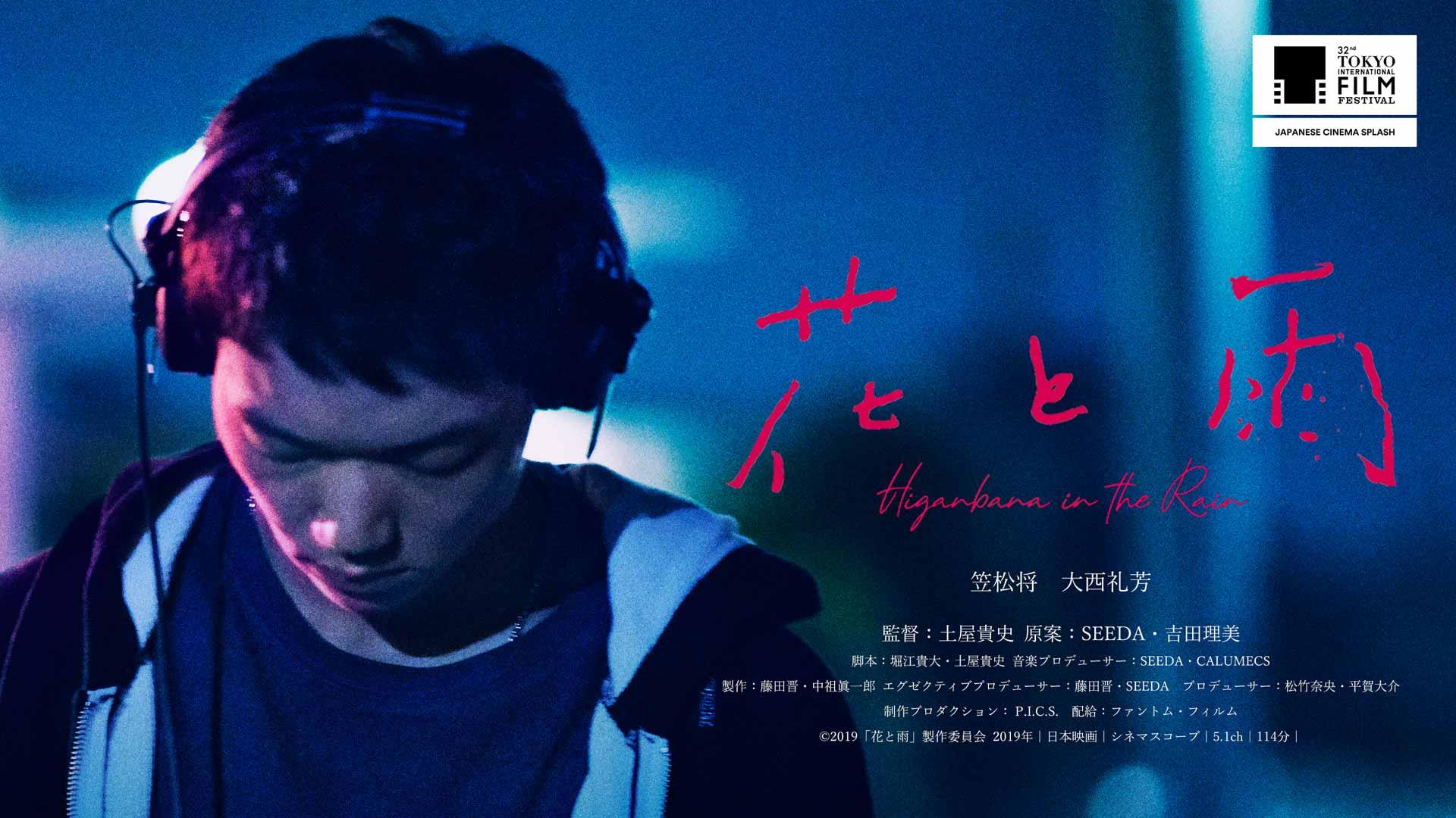 映画「花と雨」本日1月17日(金)公開