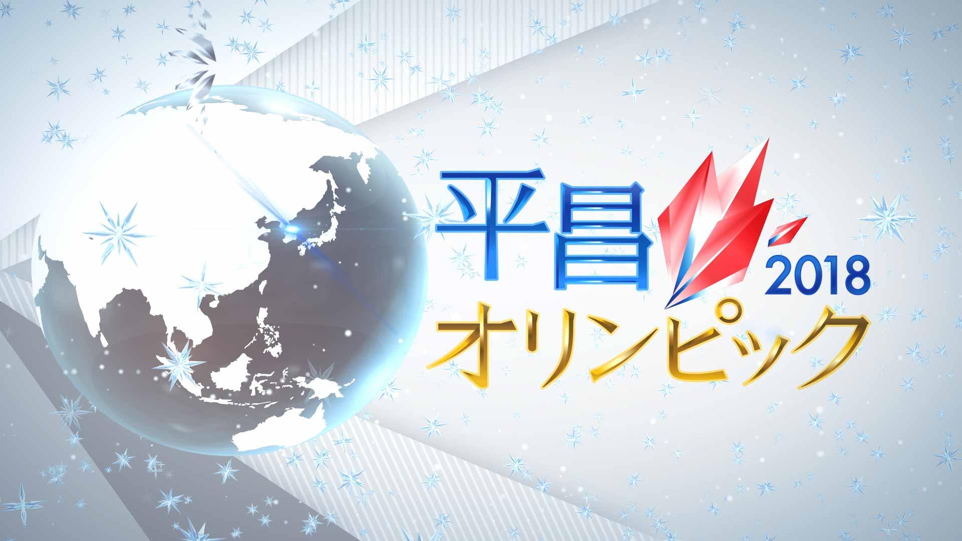 テレビ朝日「平昌オリンピック2018」