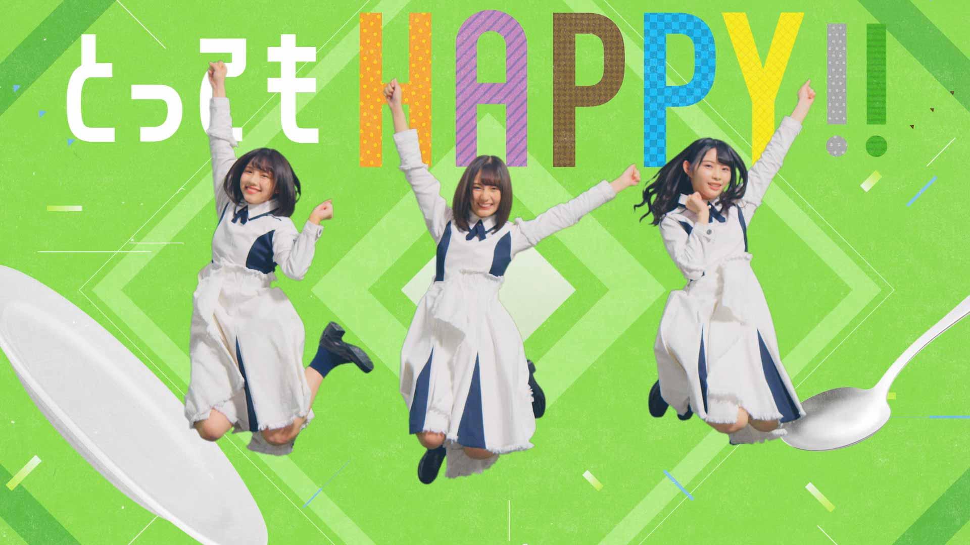 ここいち × けやき坂46「ここいち de HAPPY! キャンペーン」