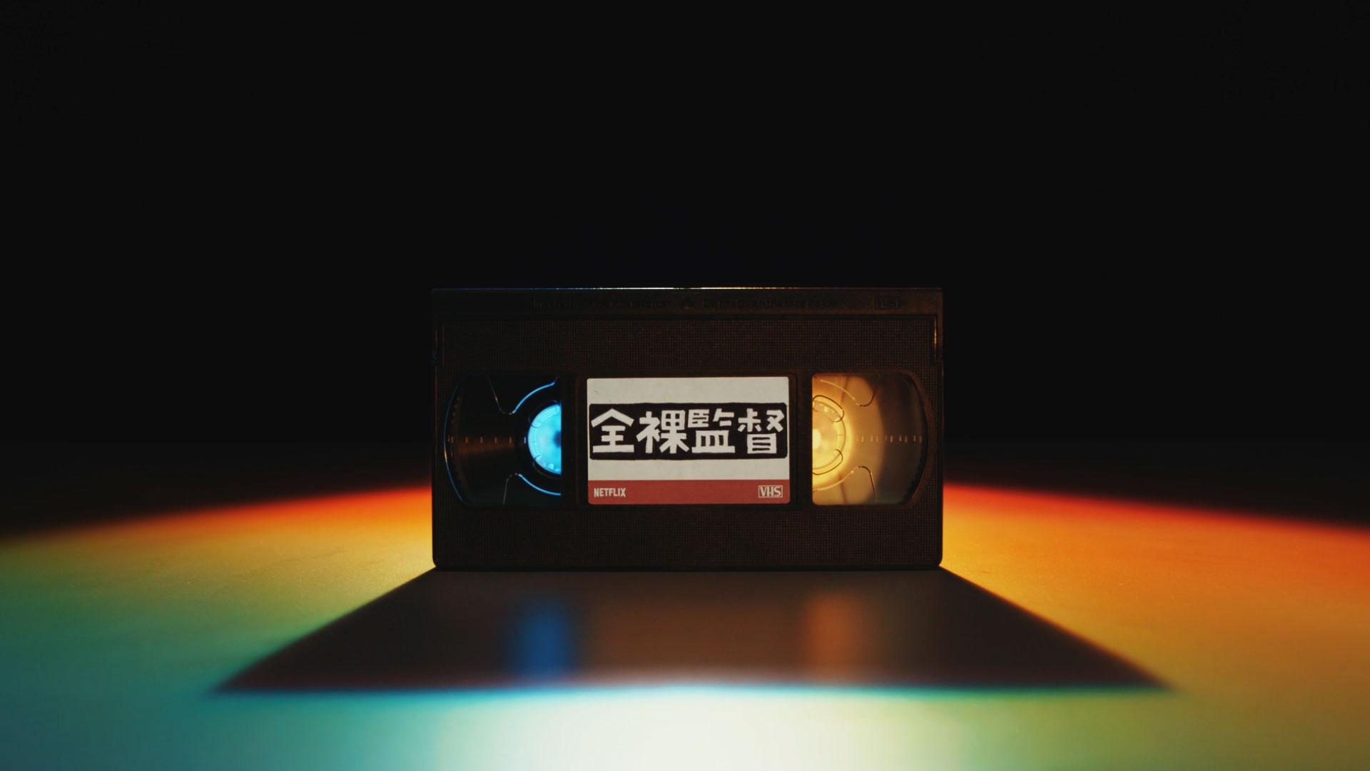 Netflix「全裸監督」感想コメント篇