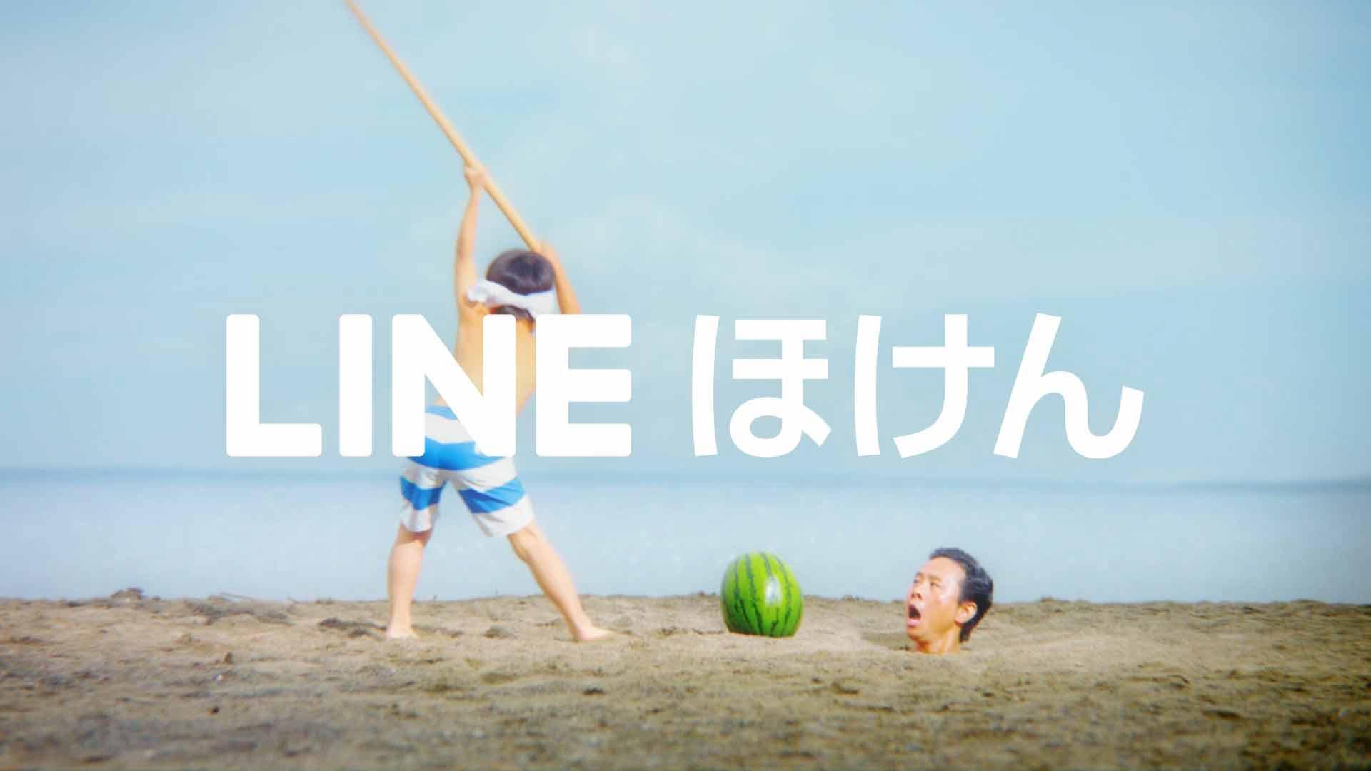 LINE ほけんWEB MOVIE