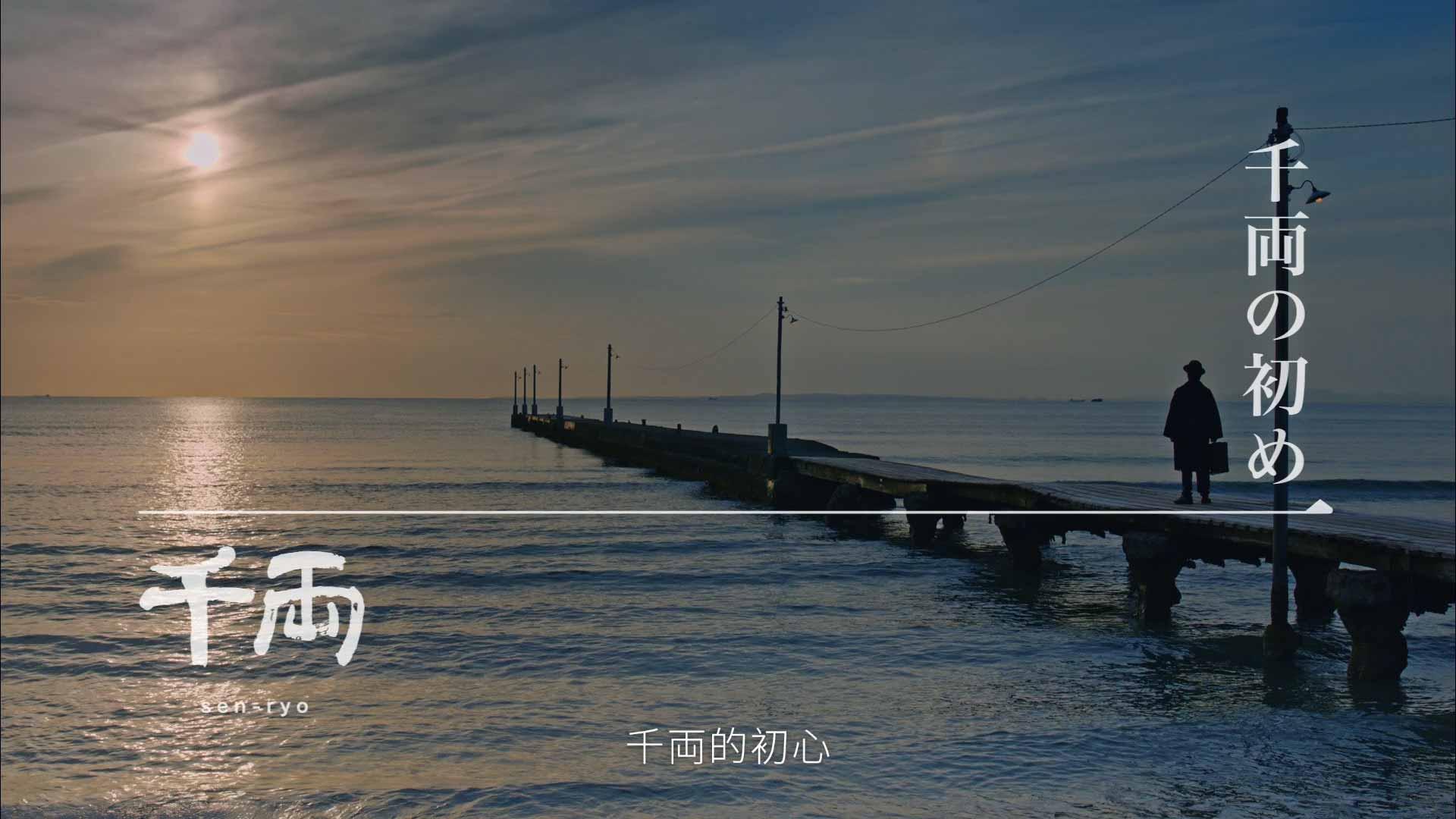 千両香港「千両の初め」