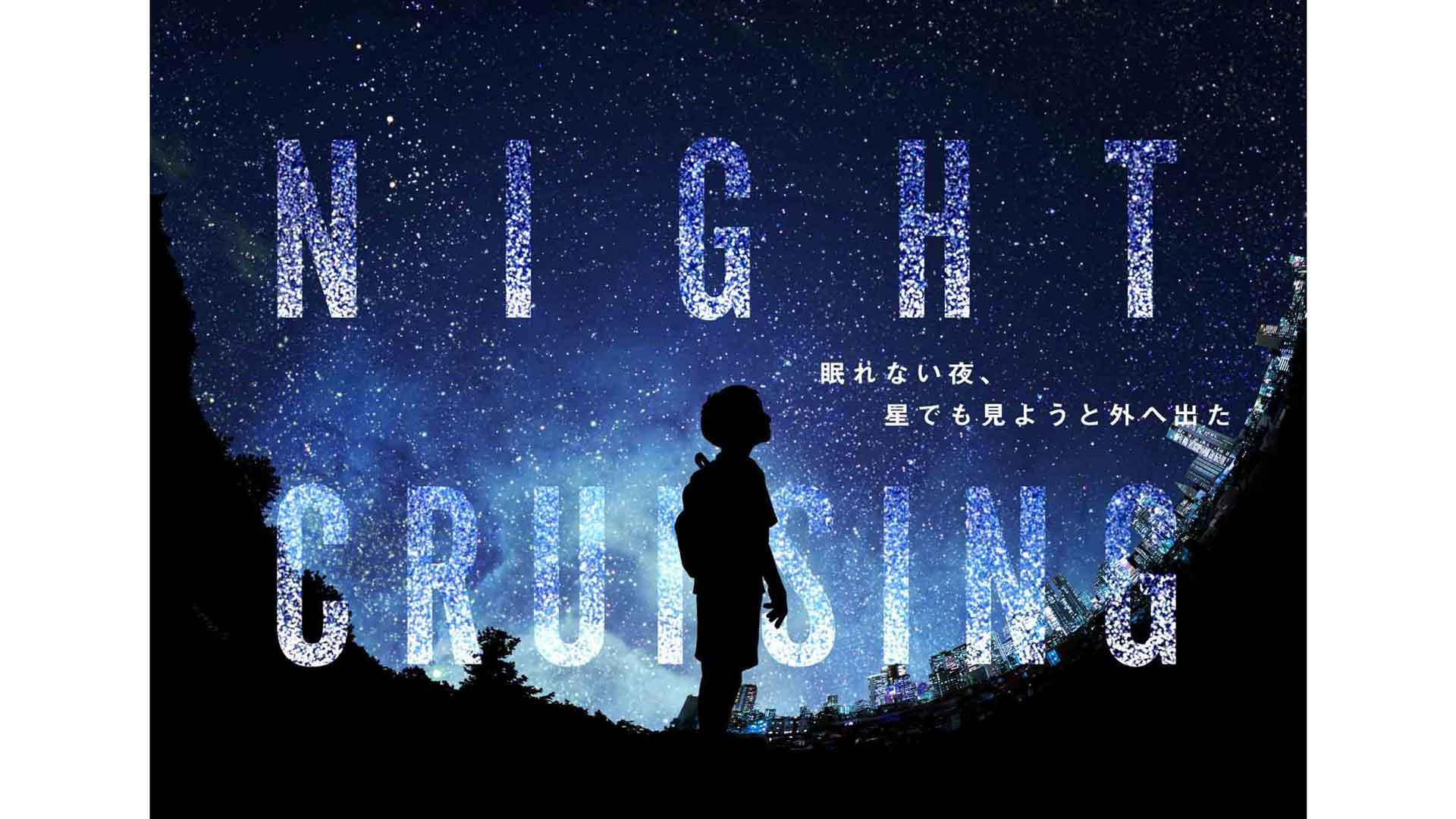 コニカミノルタプラネタリア TOKYO VRアトラクション「NIGHT CRUISING」