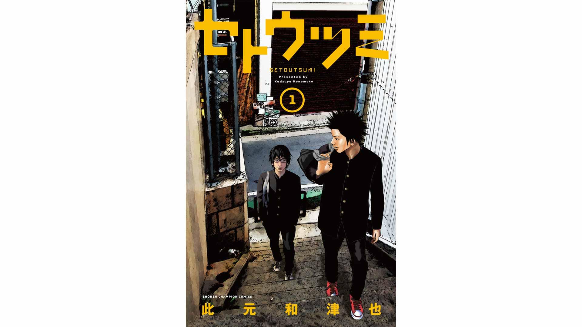 秋田書店 セトウツミ 全8巻