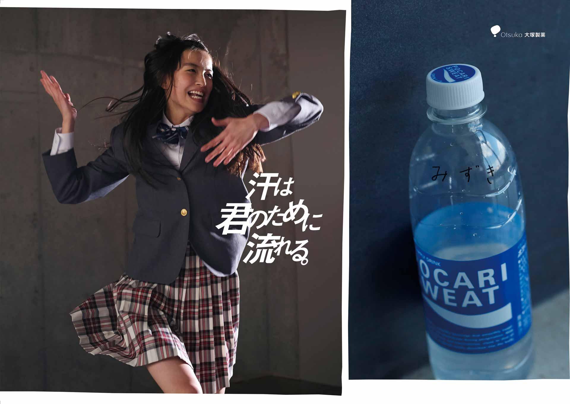 大塚製薬 ポカリスエット 2019「魂の叫びとダンス」篇