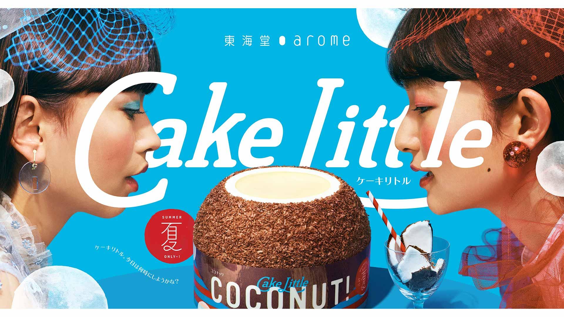 東海堂 arome「Cake Little」