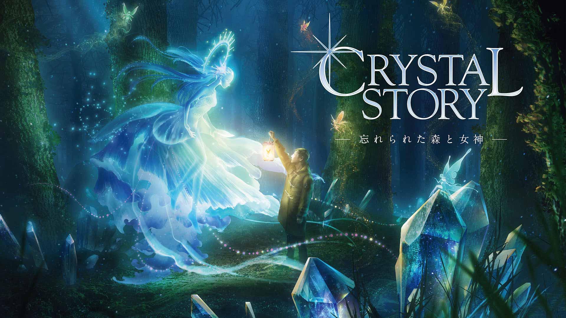 スクウェア・エニックス「CRYSTAL STORY -忘れられた森と女神-」