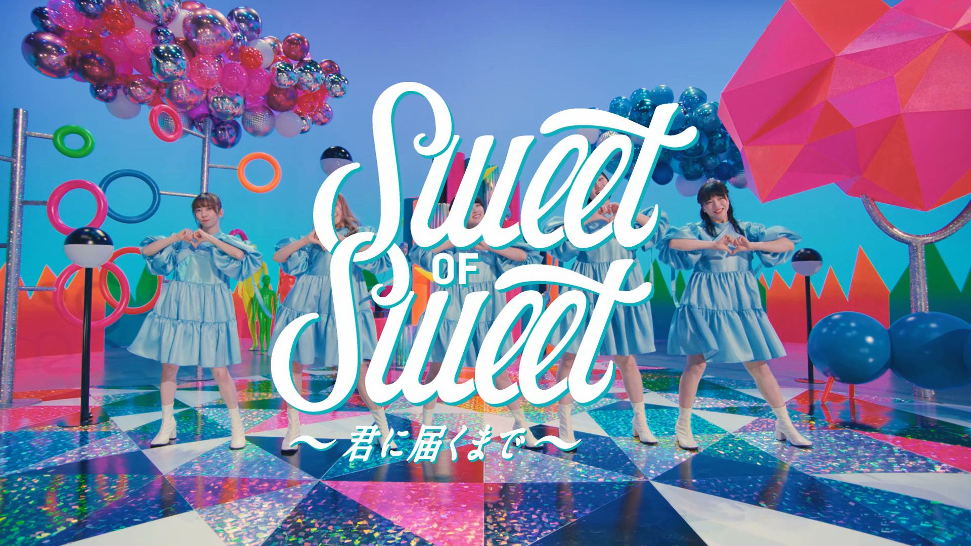 クボタ LOVE水プロジェクト「Sweet of Sweet 〜君に届くまで〜」私立恵比寿中学