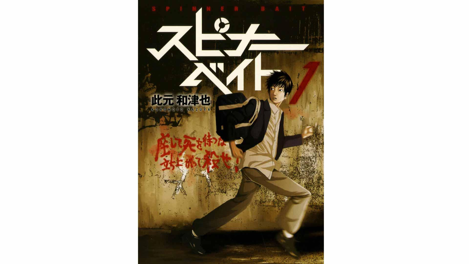 幻冬舎コミックス  スピナーベイト 全3巻