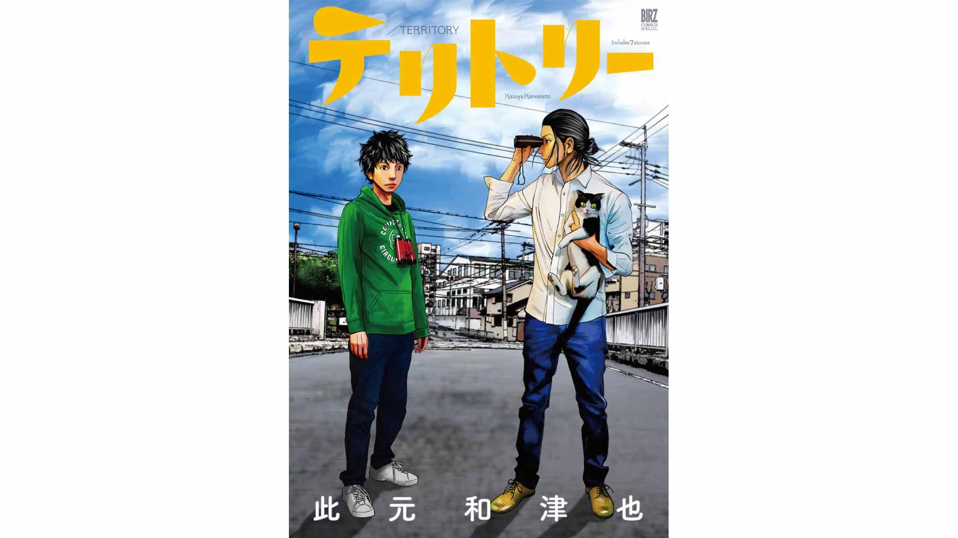 幻冬舎コミックス / テリトリー 短編集