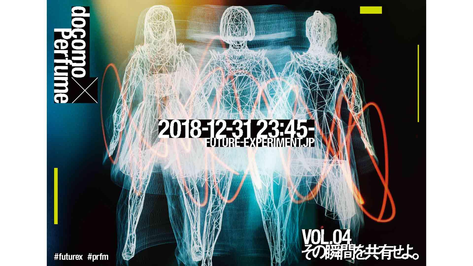 NTT docomo「FUTURE-EXPERIMENT VOL.04 その瞬間を共有せよ。」