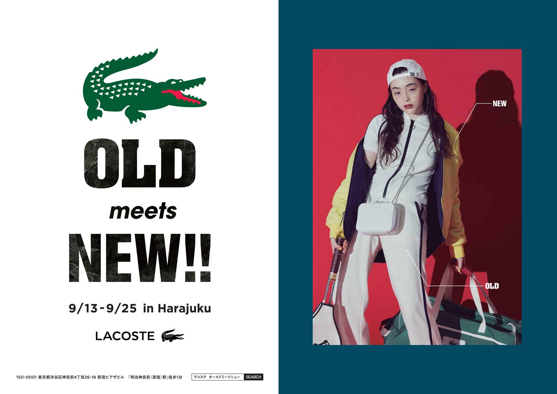 ラコステ「OLD meets NEW」