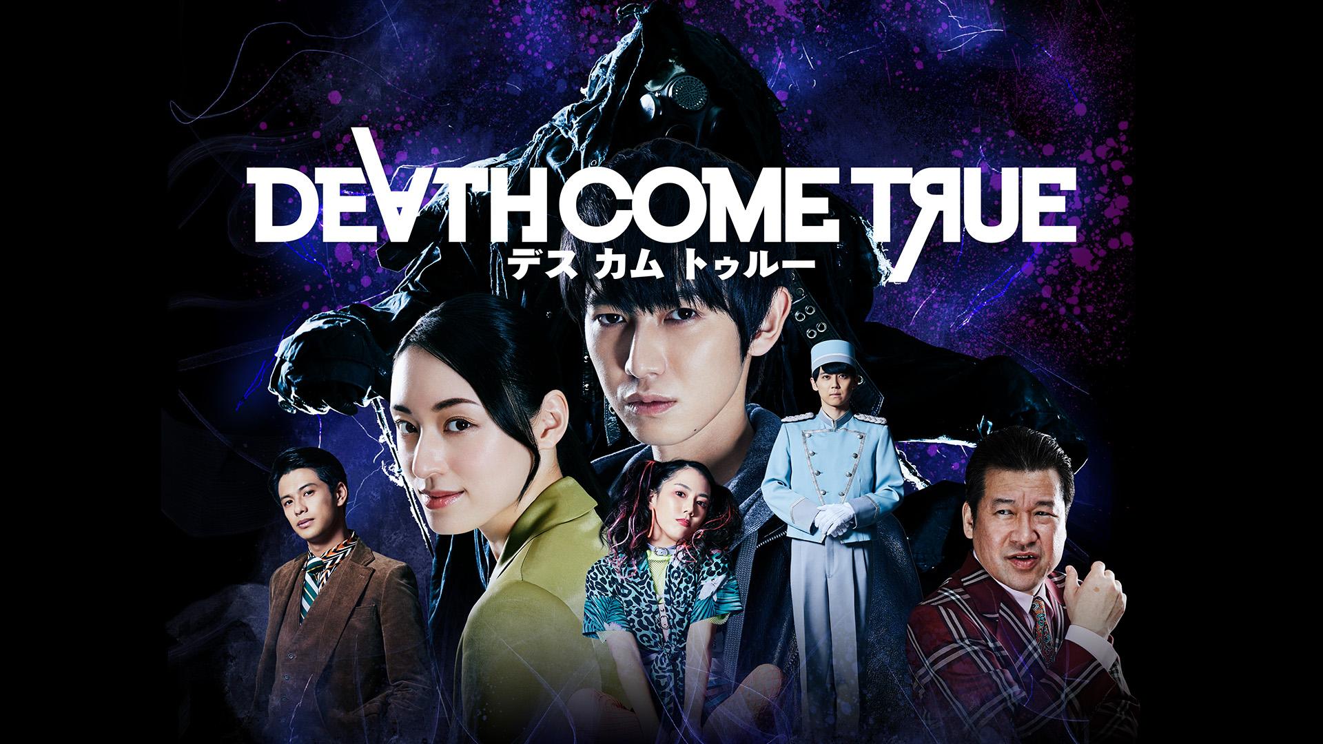 イザナギゲームズ「Death Come True」