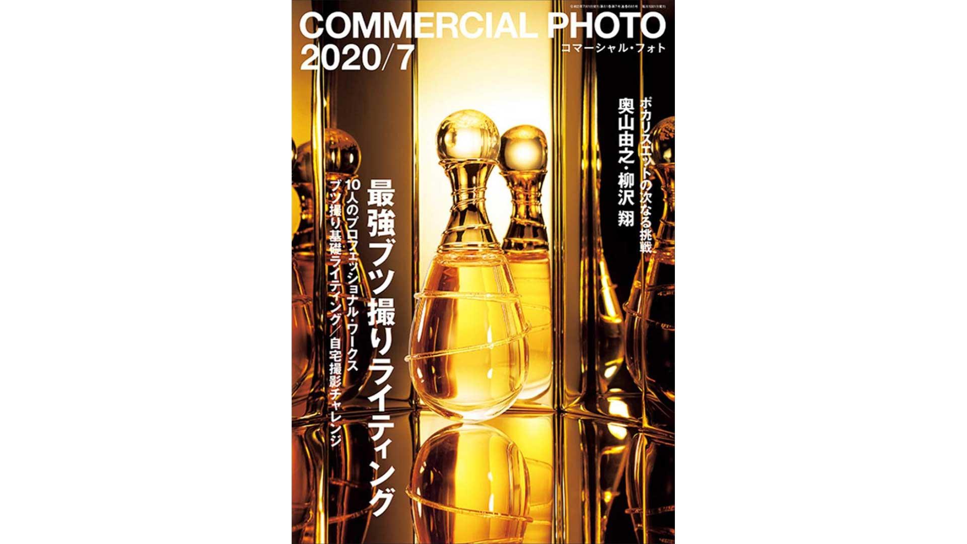 玄光社 コマーシャルフォト 7月号に「ポカリスエット広告特集」が掲載
