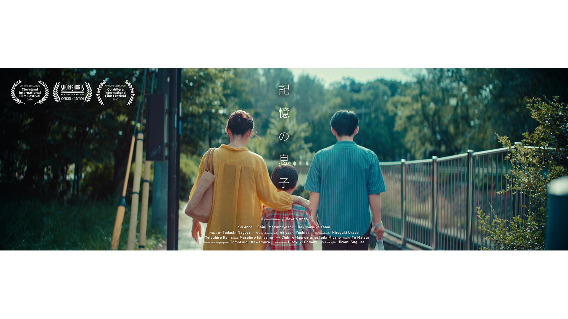 監督・安藤隼人「記憶の息子」がショートショート フィルムフェスティバル & アジア 2020にてオフィシャルコンペティションに選出