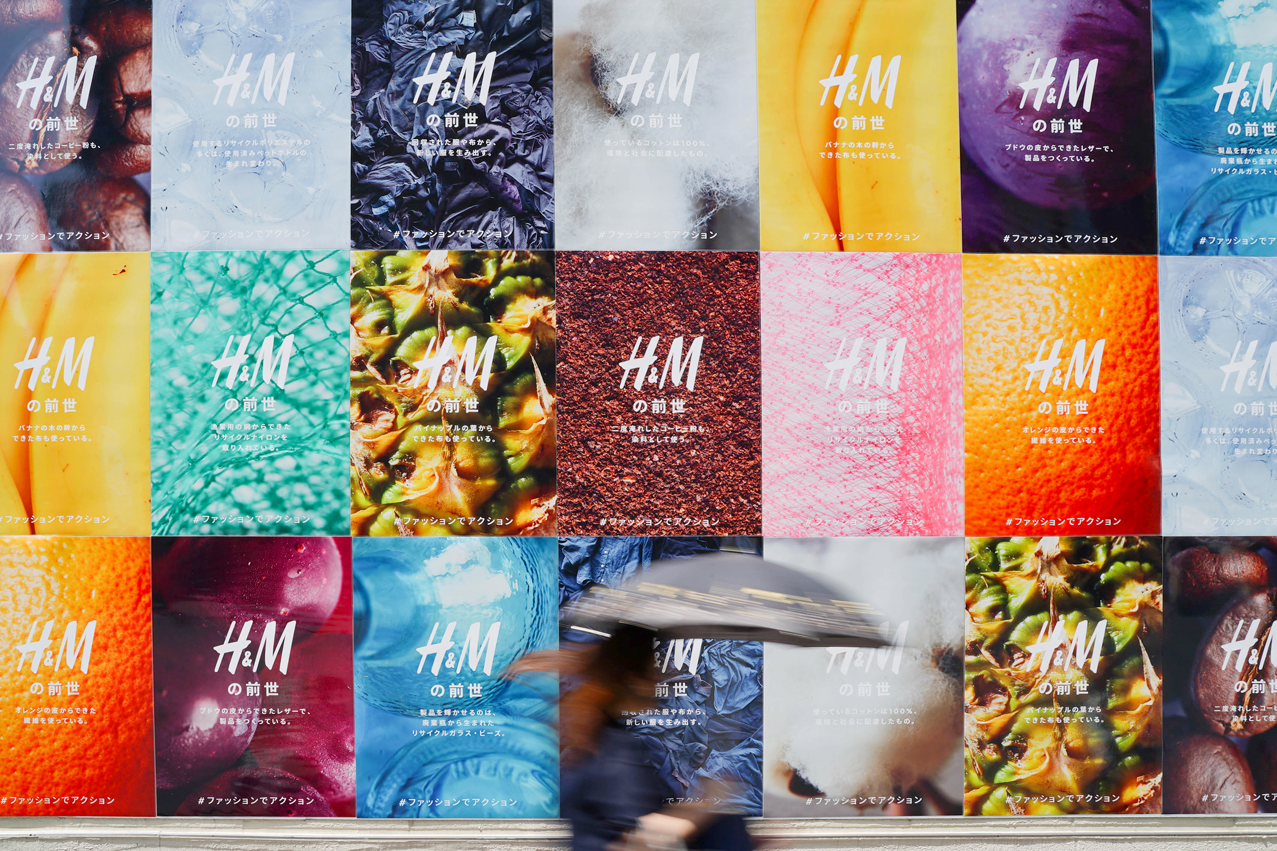 H&M「H&Mの前世」