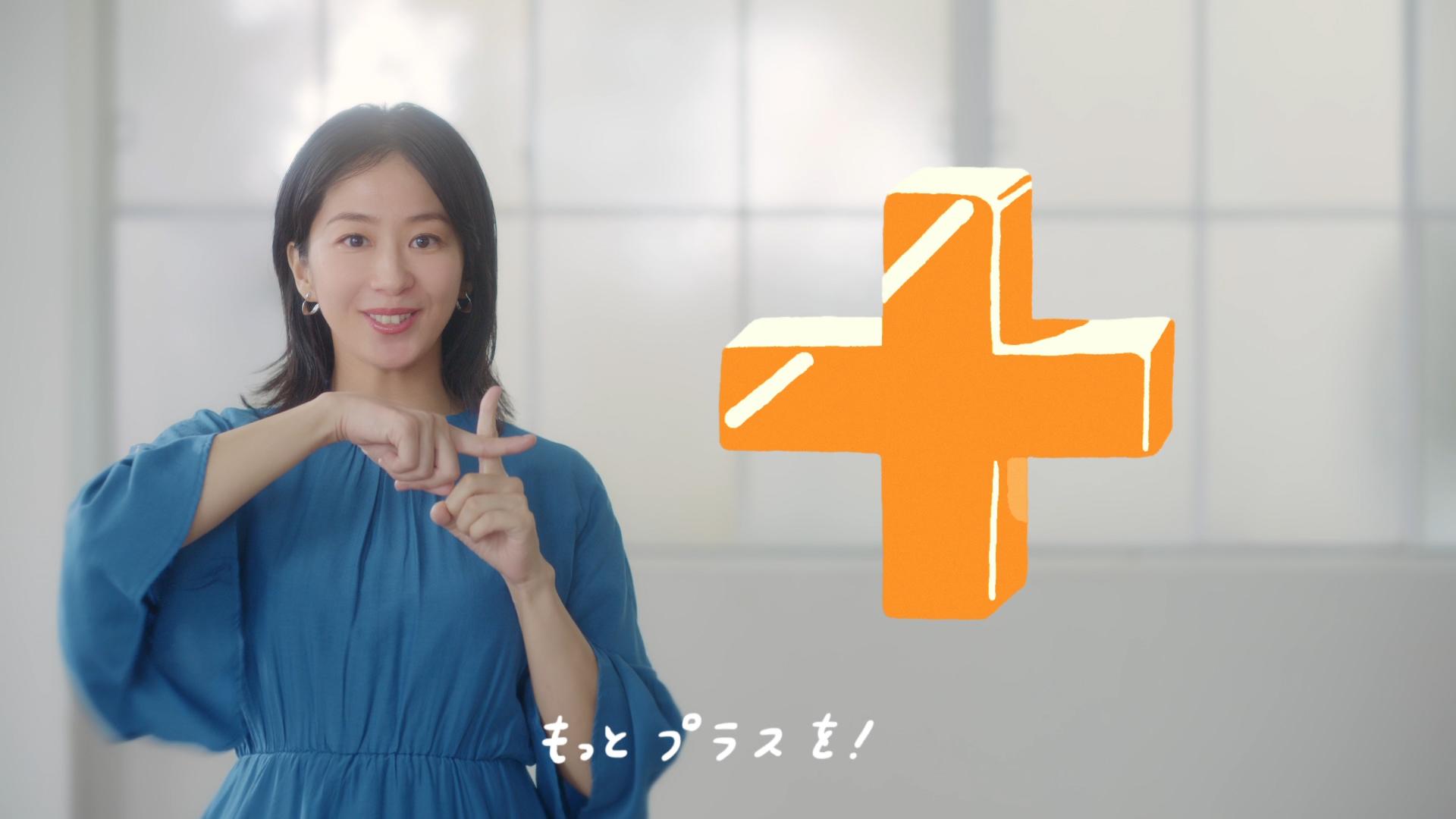 全国国民年金基金「プラス」篇