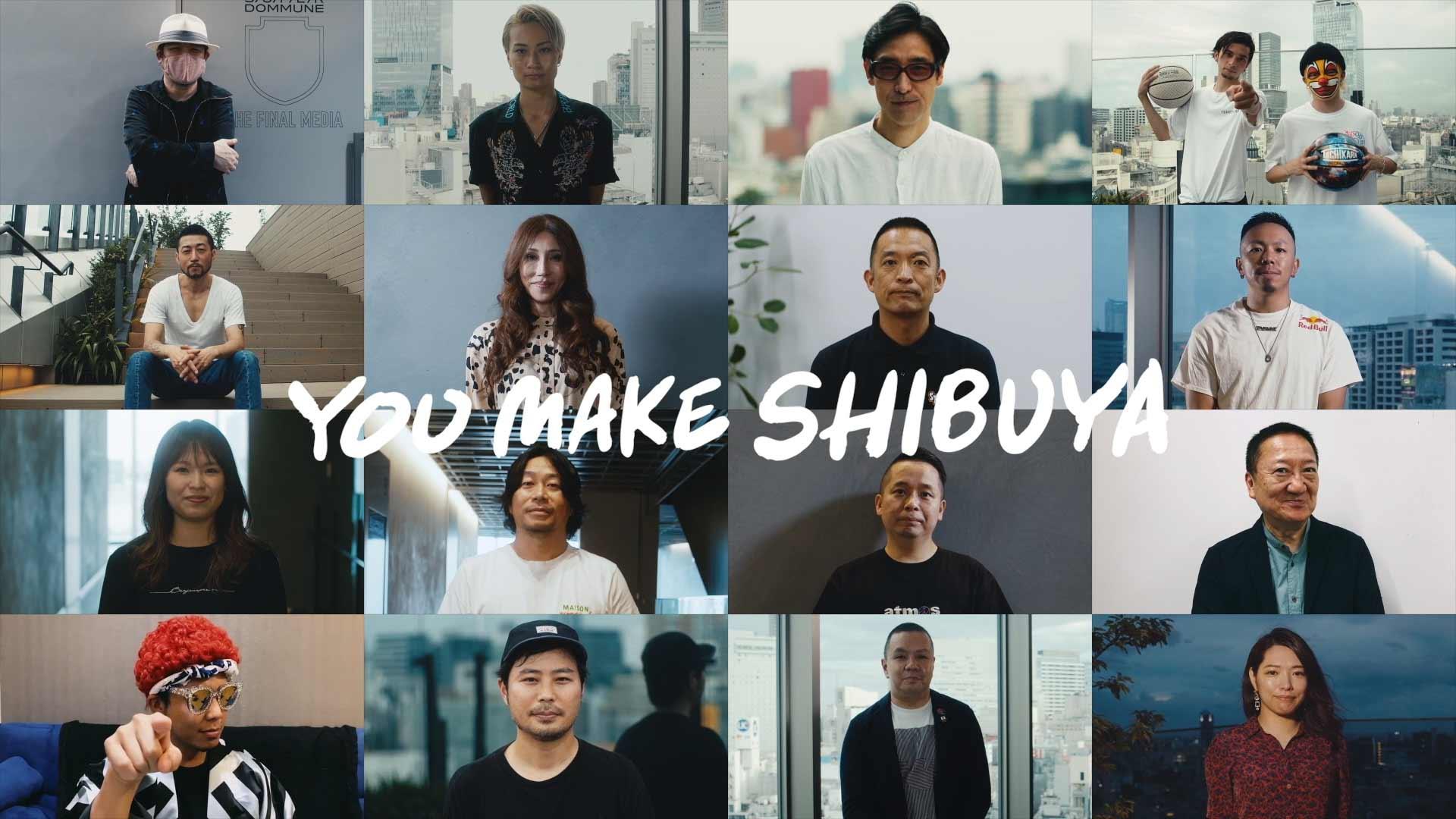 渋谷未来デザイン「#YouMakeSHIBUYA」