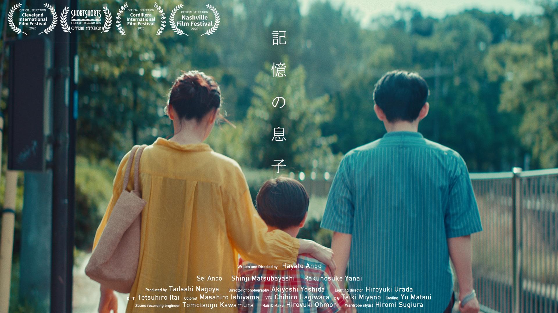オリジナルショートフィルム「記憶の息子」