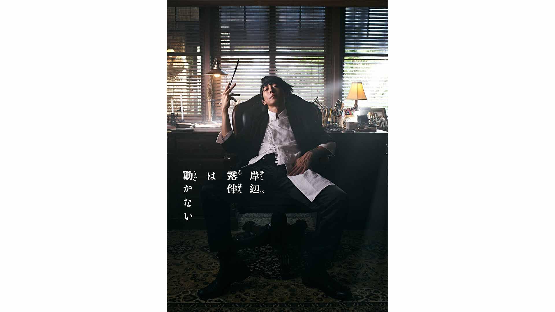 NHK特集ドラマ「岸辺露伴は動かない」