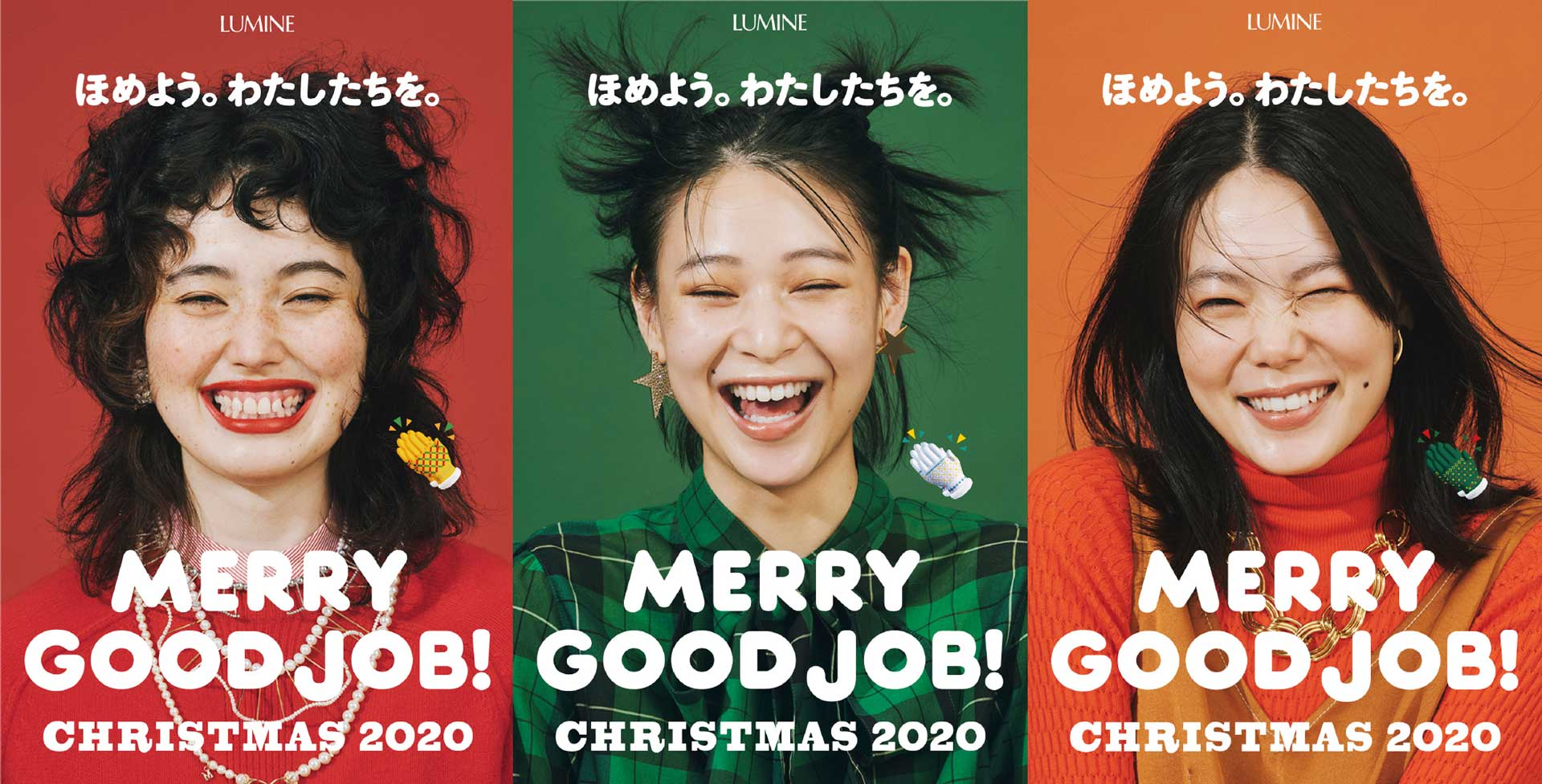 LUMINE「MERRY GOOD JOB!」CHRISTMAS 2020