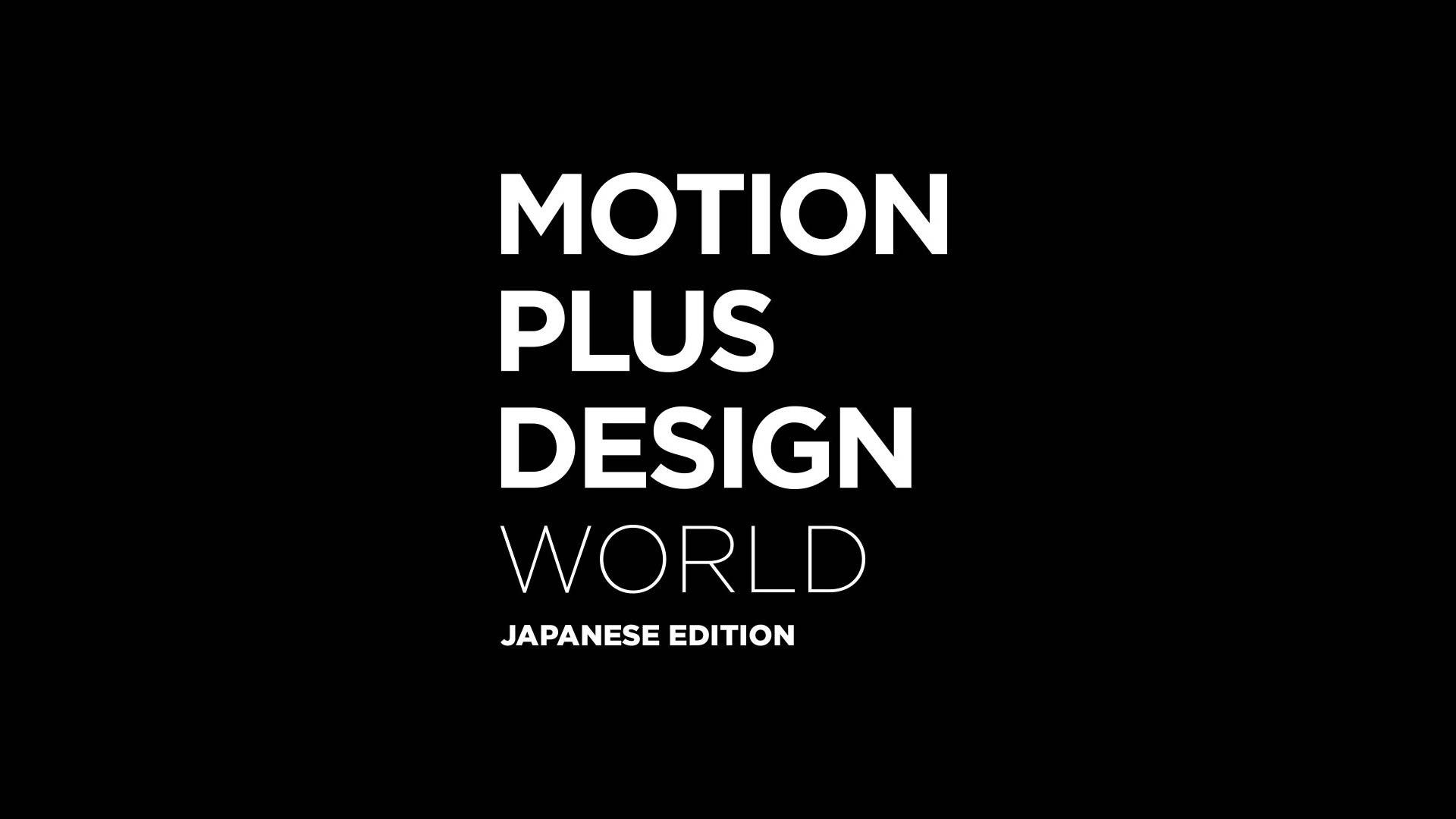 12月12日(土) 10時~ Motion Plus Design World | Japanese editionにP.I.C.S. management 稲葉秀樹の登壇が決定。