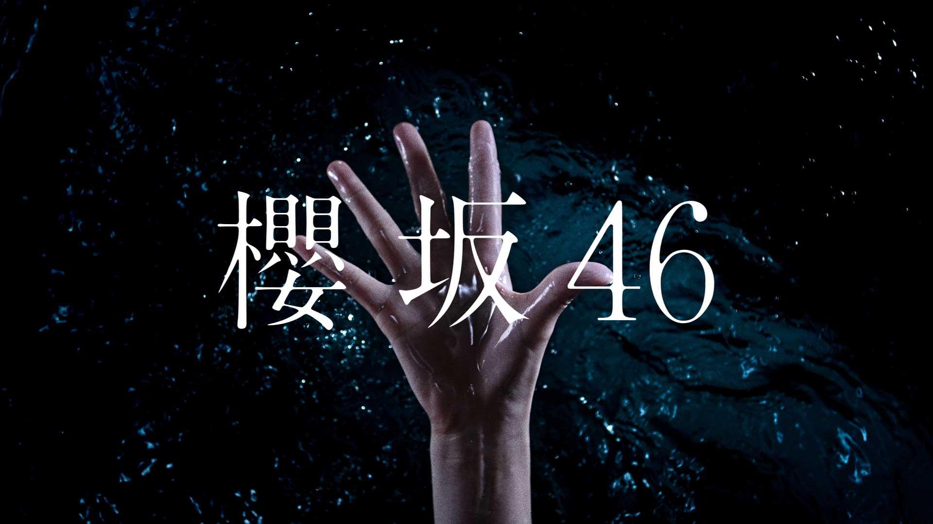 欅坂46 新グループ名発表SPOT「欅坂46を、超えろ。」