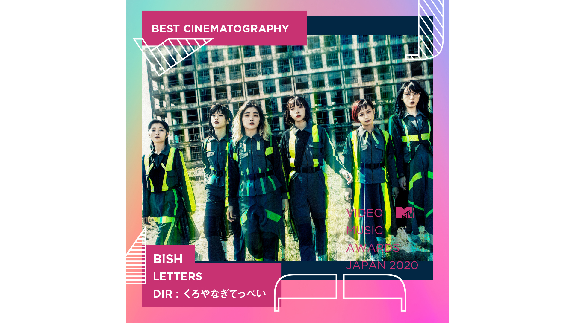 P.I.C.S. management くろやなぎてっぺいが監督を務めたBiSH「LETTERS」MVが『MTV Video Music Awards Japan』にて最優秀撮影賞を受賞