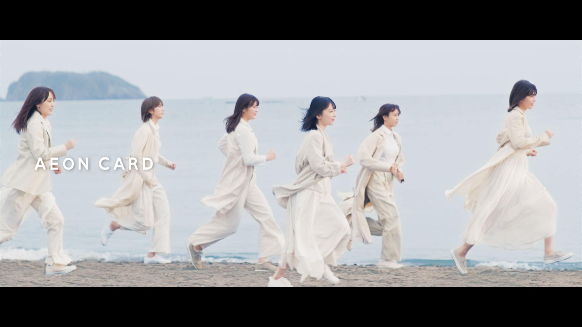 イオンカード × 櫻坂46 イオンカード20周年キャンペーン