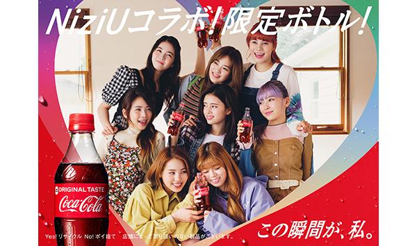Coca-Cola「この瞬間が、私。」キャンペーン
