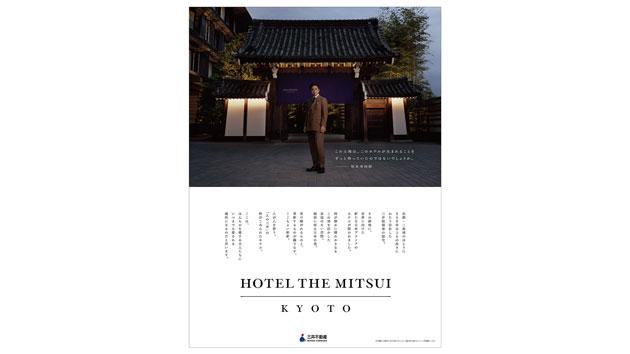 三井不動産「HOTEL THE MITSUI KYOTO」