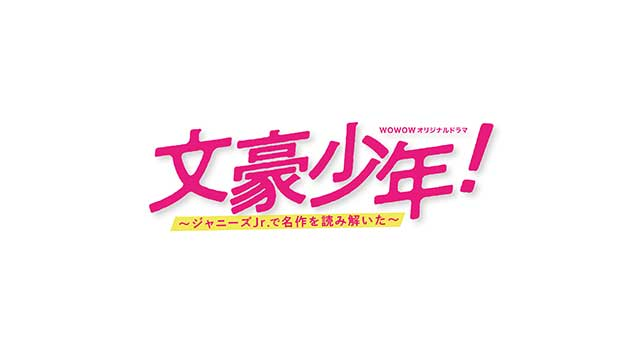WOWOWオリジナルドラマ「文豪少年!~ジャニーズJr.で名作を読み解いた~」が放送決定。中尾浩之が監督として参加。