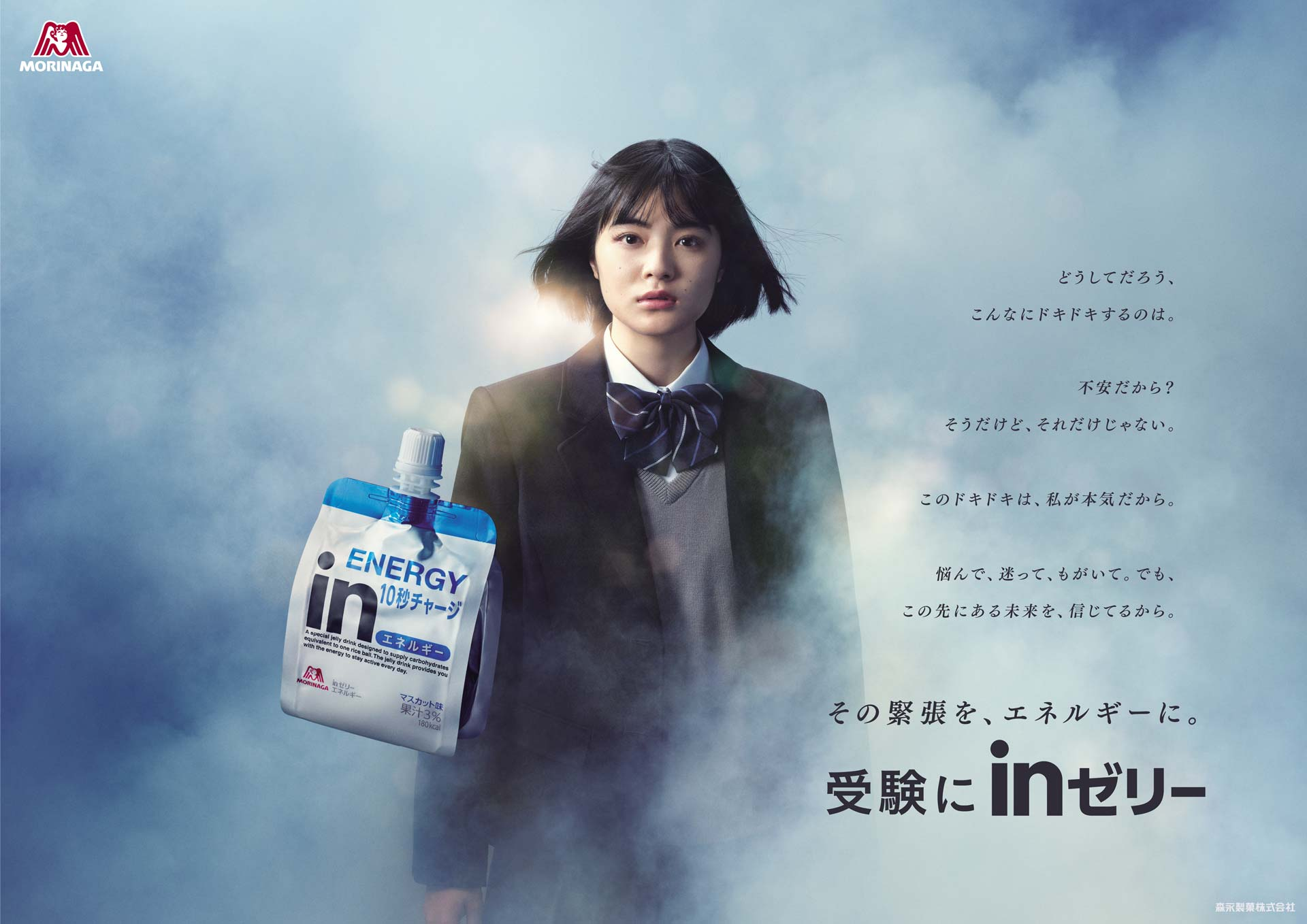 森永製菓 inゼリー「受験にinゼリー2021〜その緊張を、エネルギーに。〜」篇