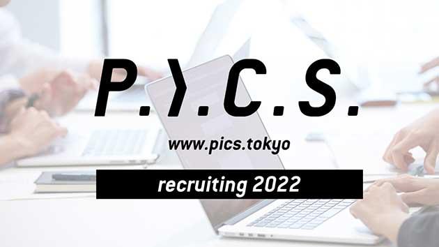 ※2.19追記有※ 2022年度 新卒採用オンライン会社説明会を開催します。