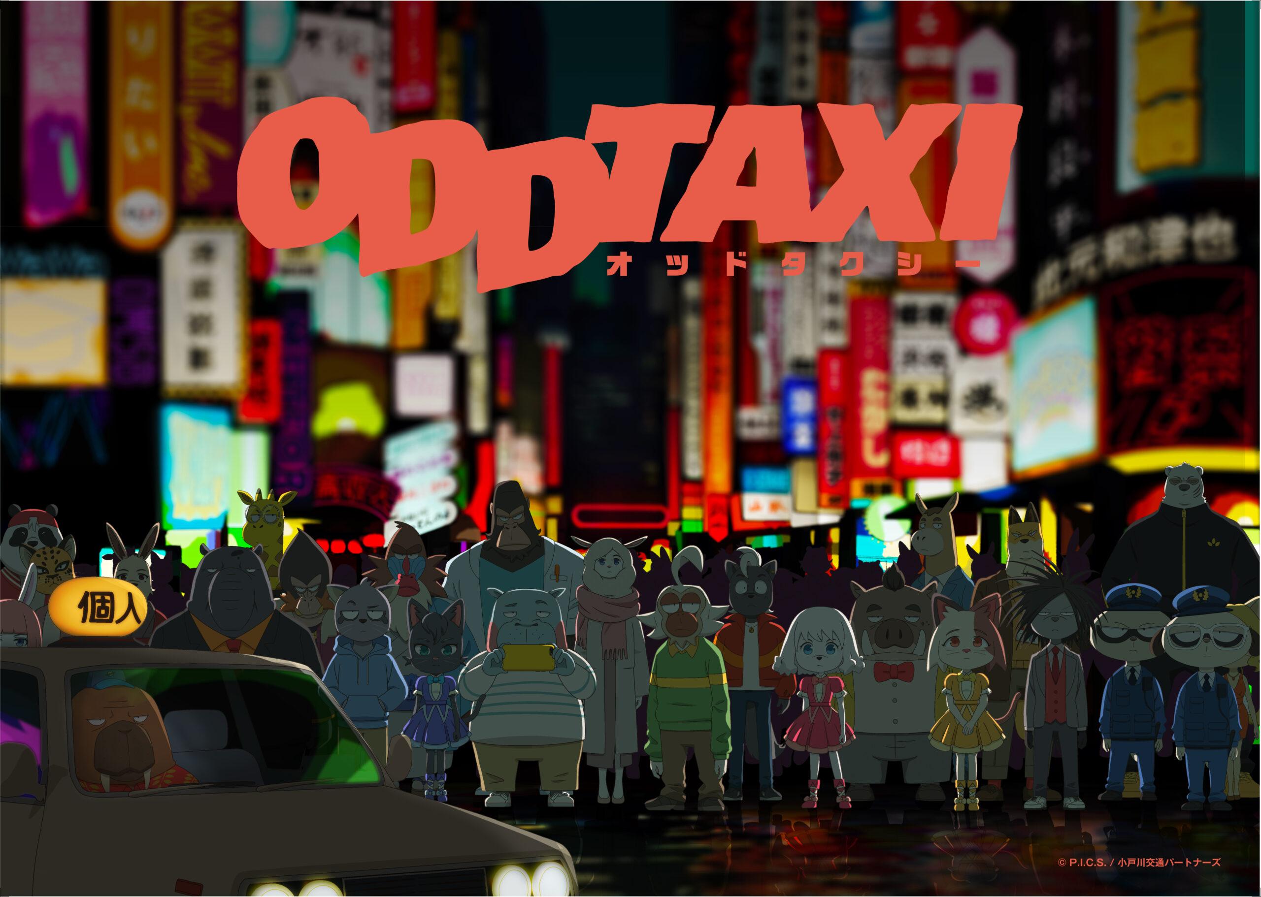 オリジナルアニメ「ODDTAXI」