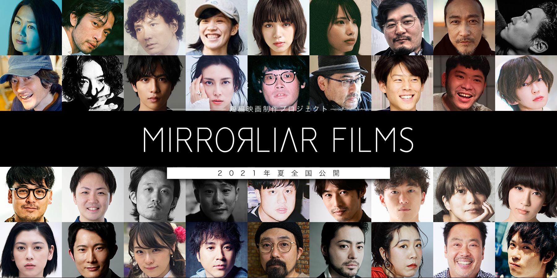 短編映画製作プロジェクト「MIRRORLIAR FILMS」にて、針生悠伺 (P.I.C.S. management)が一般公募クリエイターに選出。