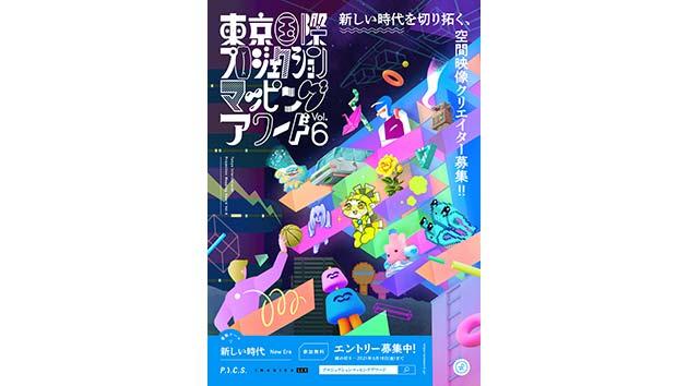 東京国際プロジェクションマッピングアワード Vol.6 エントリー 受付中