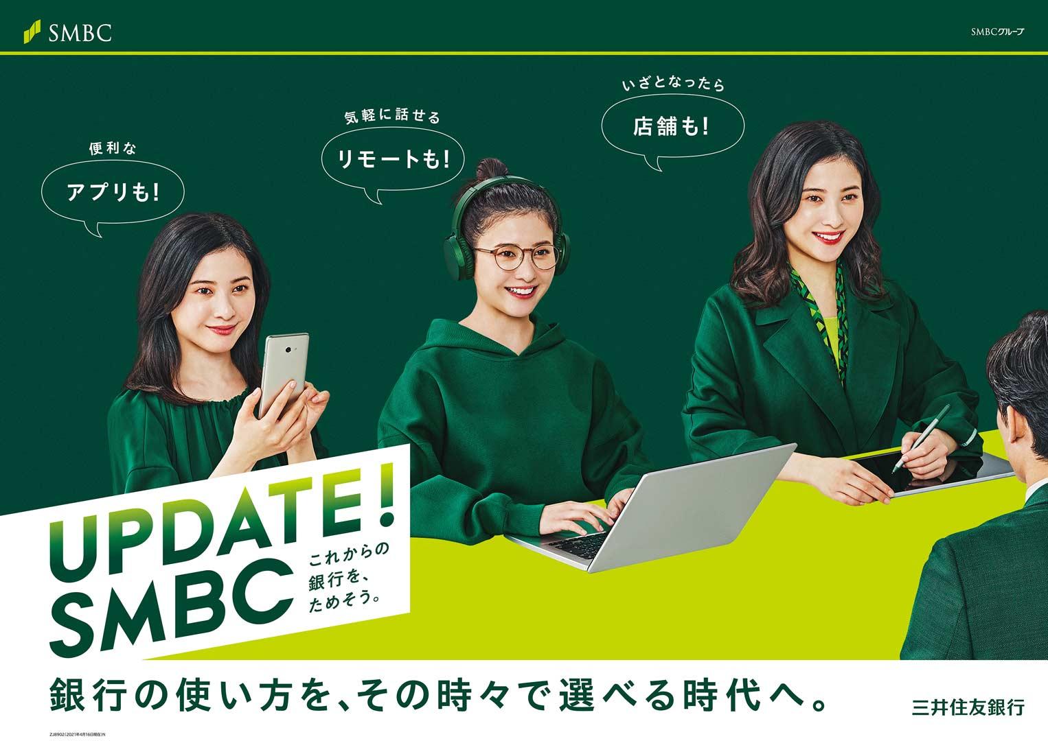 三井住友銀行「UPDATE! SMBC」