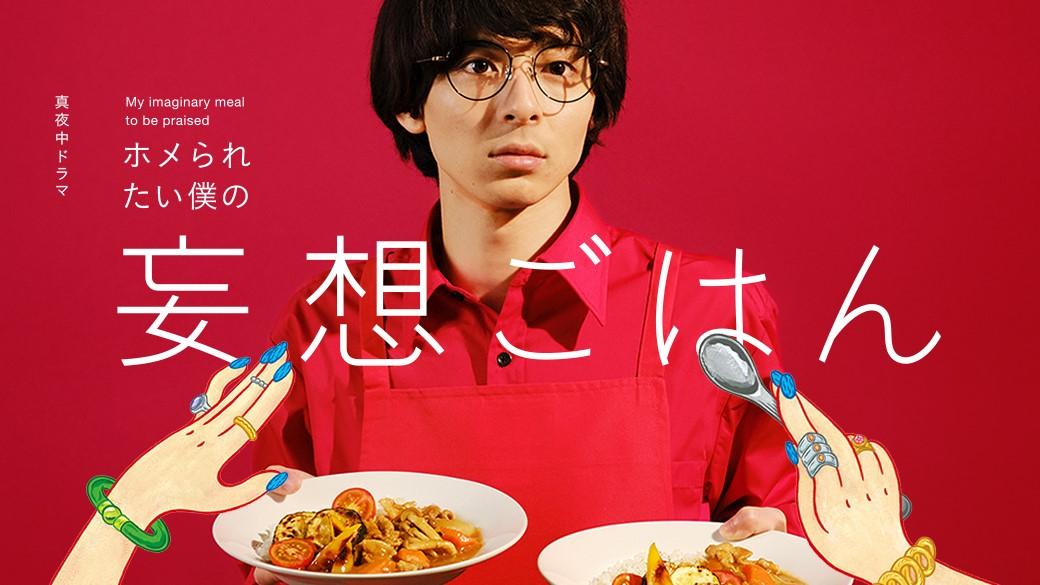 テレビ大阪 真夜中ドラマ「ホメられたい僕の妄想ごはん」