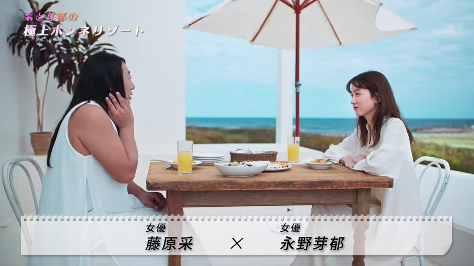 "Netflix クリエイターズ・ファイルGOLD ""藤原采(清純派女優)"""