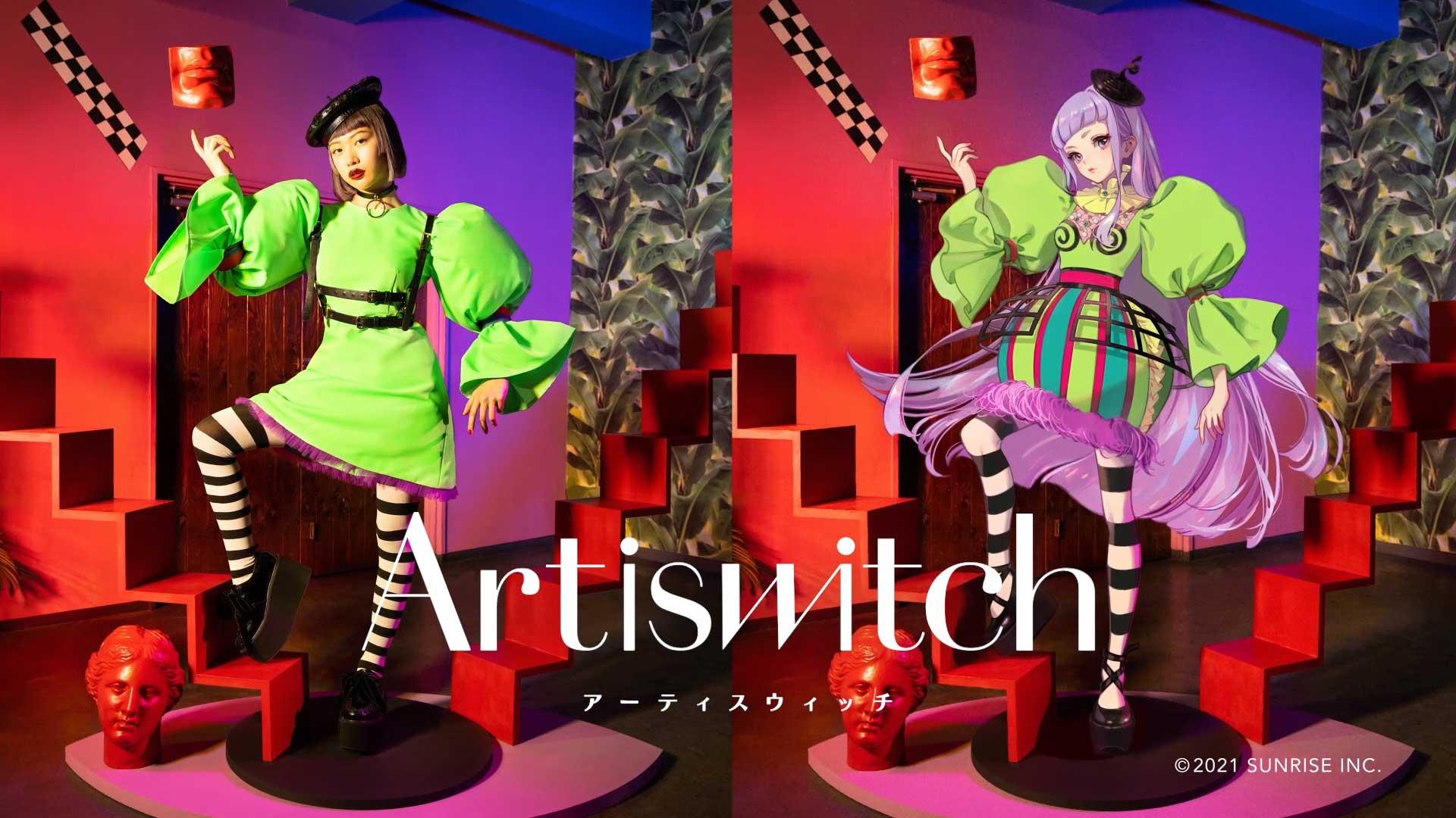 『Artiswitch(アーティスウィッチ)』ティザー PV