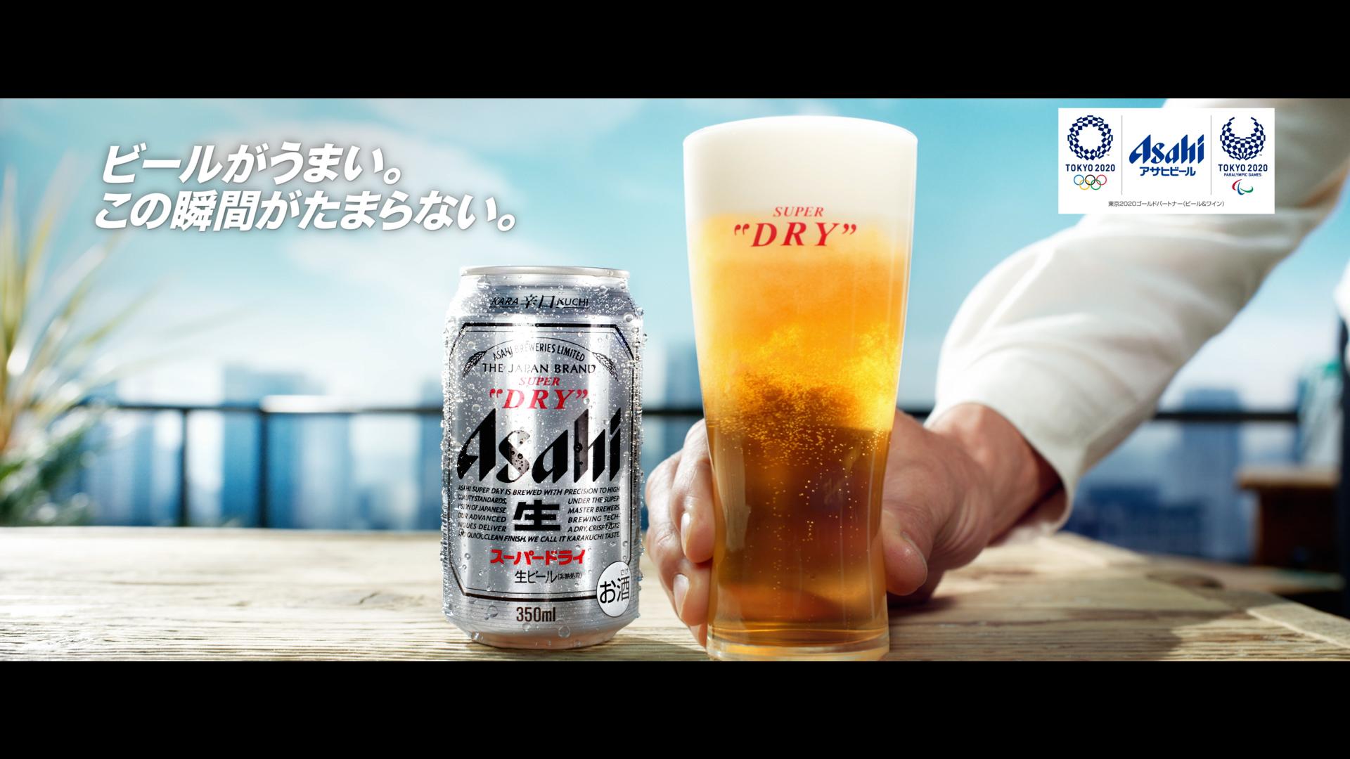 アサヒビール アサヒスーパードライ「生ビールのうまさが、ここに」