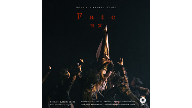 Seishiro × 池田 一真 (P.I.C.S. management)によるダンス映像作品「FATE – 祝冥 – 」が公開。
