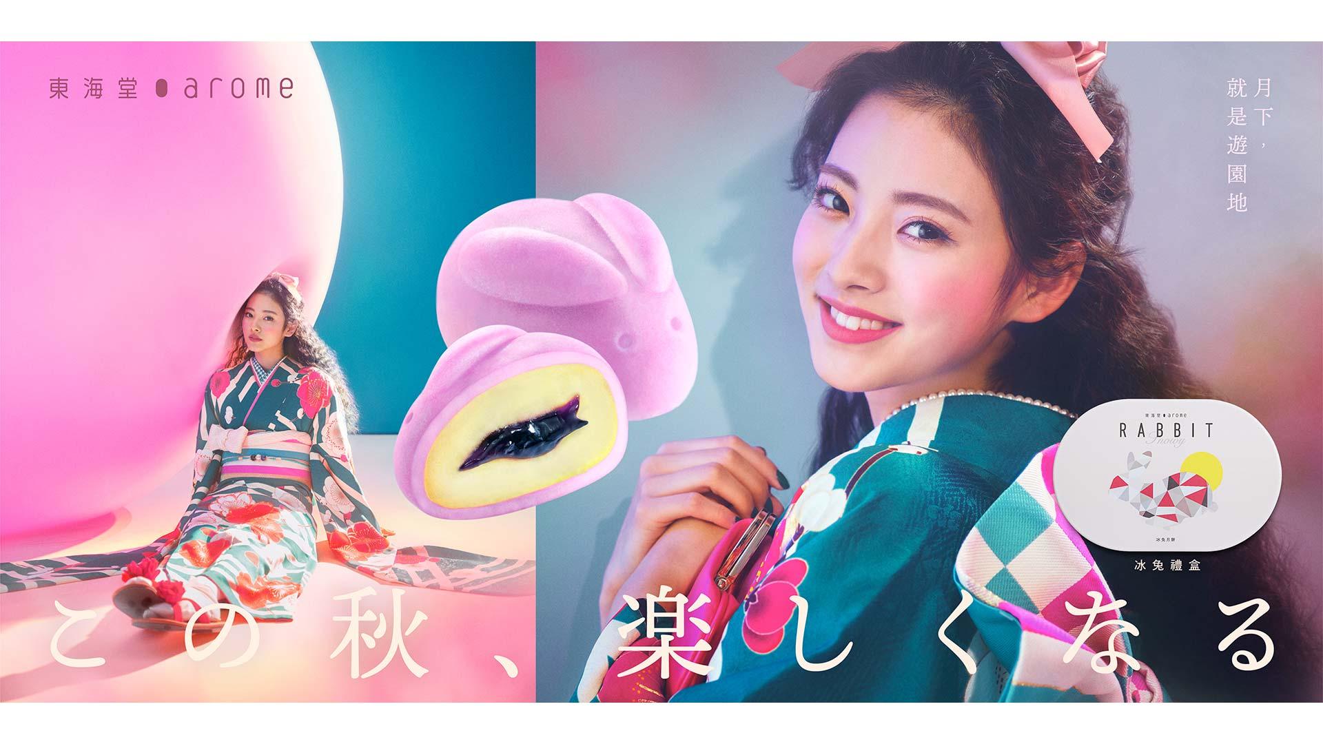 香港 東海堂Arome「Mooncake」