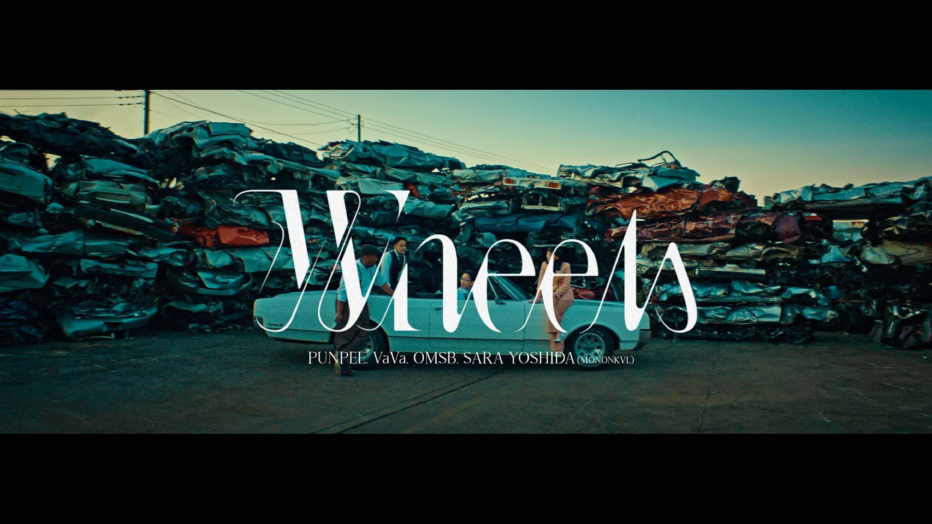PUNPEE, VaVa, OMSB「Wheels feat. 吉田沙良 (モノンクル)」
