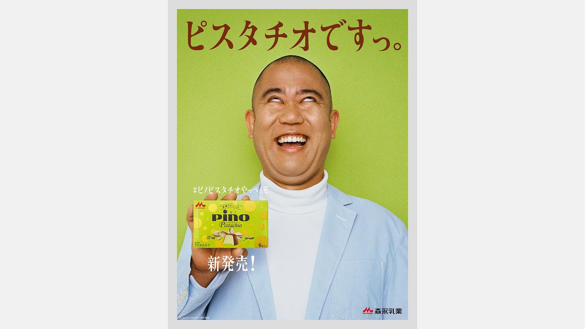森永乳業 pino 「#ピノピスタチオやっべぇぞ」 新聞広告