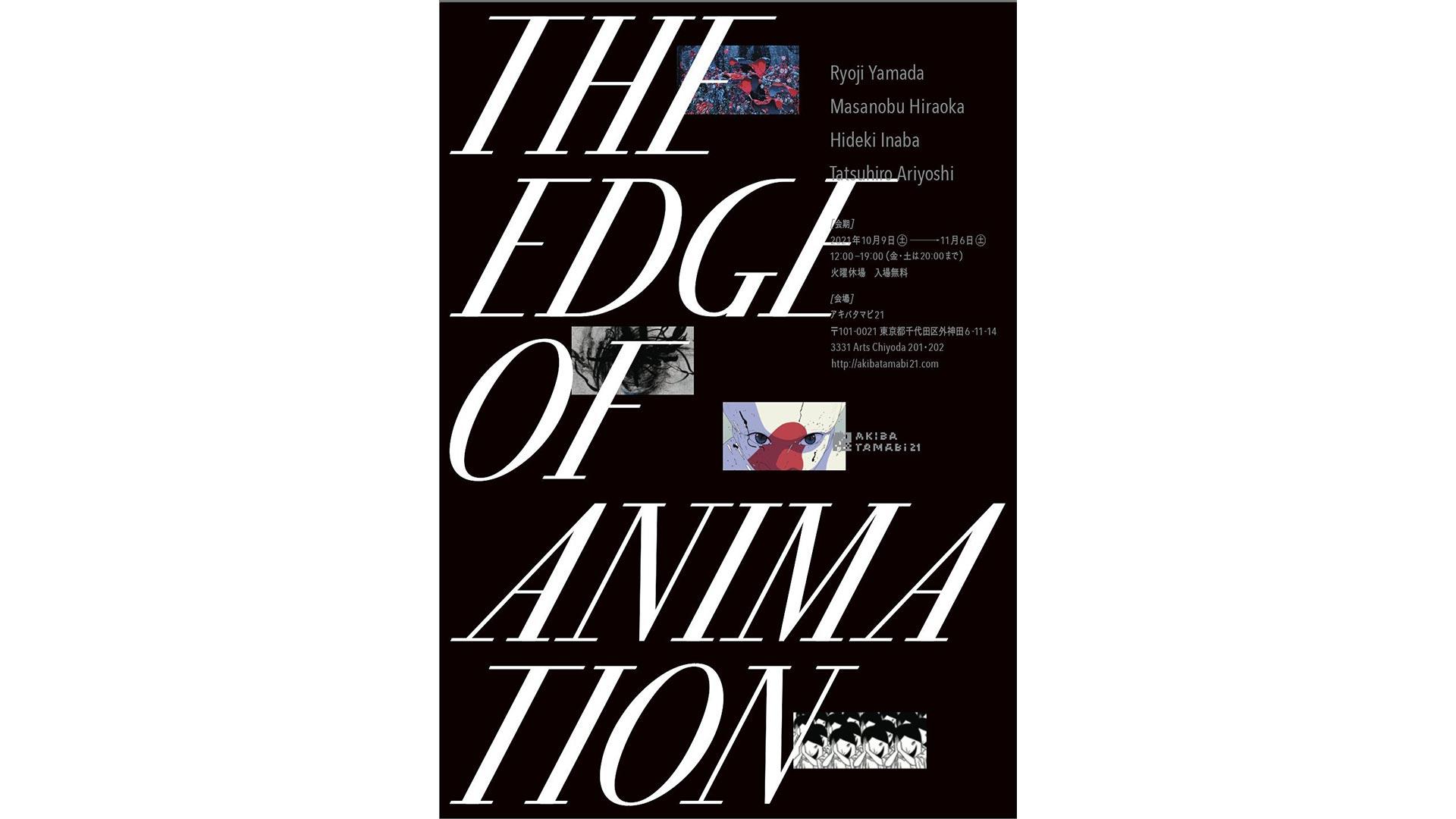 グループ展「The Edge of Animation」に稲葉秀樹 (P.I.C.S. management)が参加。