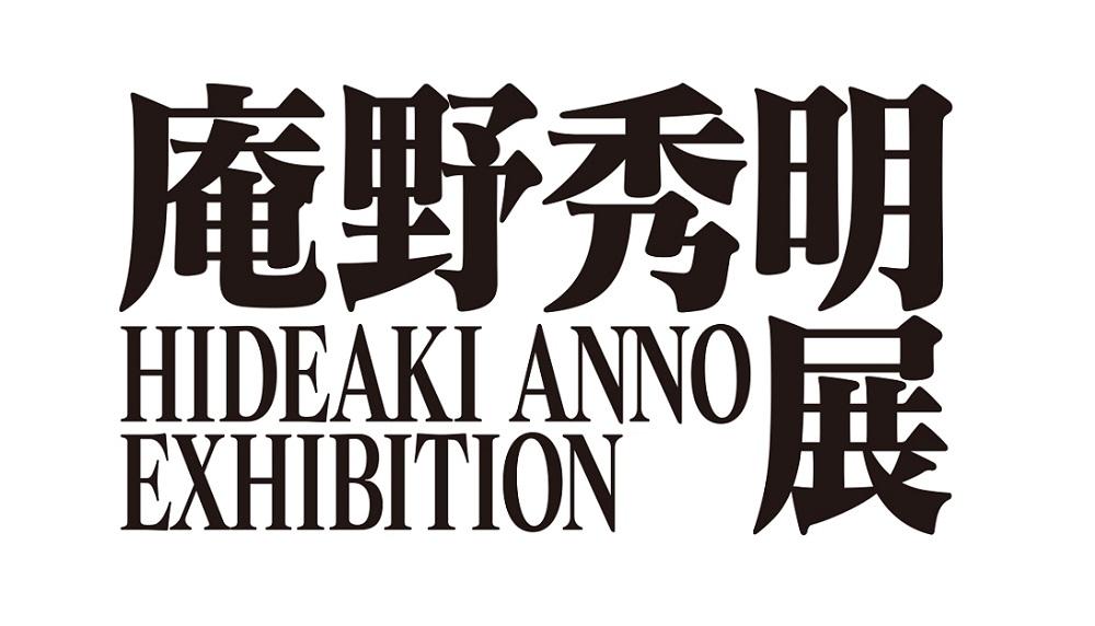 「庵野秀明展」の展示映像制作にP.I.C.S. TECHが参加。
